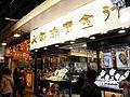 HK Yuen Long 元朗 Kau Yuk Road 教育路 night 07 大新珠寶金行 Jewellery.jpg
