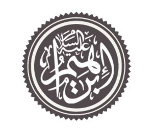 "Abraham in Islam - The name ʾIbrāhīm written in Islamic calligraphy followed by ""peace be upon him""."