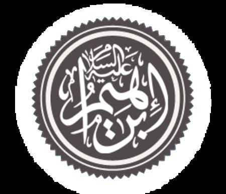 Nabi Ibrahim a.s.