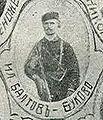 Iliya Baltov IMARO Bukovo.JPG