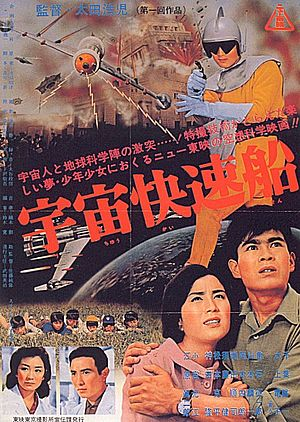 Invasion of the Neptune Men - From right to left: Tachibana / Iron Sharp (Sonny Chiba), Yōko (Ryuko Minakami), Yanagida (Shinjiro Ebara) and Saitō (Mitsue Komiya)