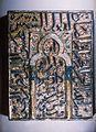 "Iranian - ""Mihrab"" Plaque - Walters 481310.jpg"