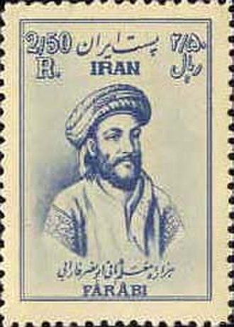 Al-Farabi - An Iranian stamp with Al-Farabi's imagined face