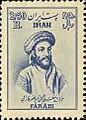 Iranian Farabi.jpg
