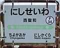 JR Furano-Line Nishi-Seiwa Station-name signboards.jpg