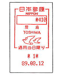 Japan stamp type PV11.jpg