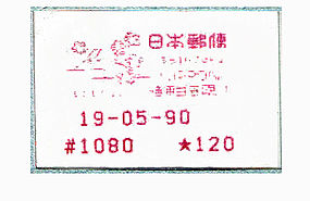 Japan stamp type PV5.jpg