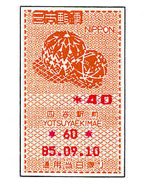 Japan stamp type PV8.jpg