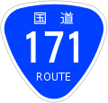 Japanese National Route Sign 0171.svg