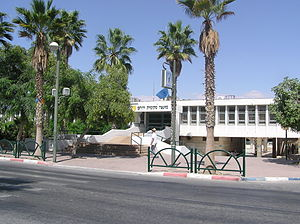 Yeruham - Yeruham town hall