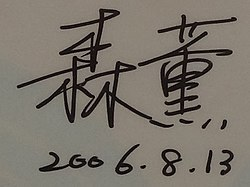 Kaoru Mori signature in Comic Exhibition 20060813.jpg