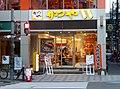 Katsuya Osaka Honmachi-doori store.JPG
