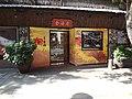 Keelung Road Store entrance, Bai Jia Ban Prawn Cuisine 20181201.jpg