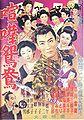 Kenka Oshidori poster.jpg