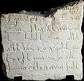Khan Hathrura Milestone by order of Caliph Abd al-Malik.jpg