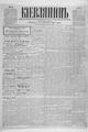Kievlyanin 1898 02.pdf