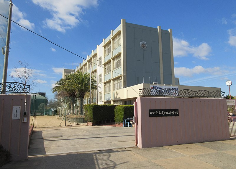 File:Kobe City Tomogaoka junior high school.jpg