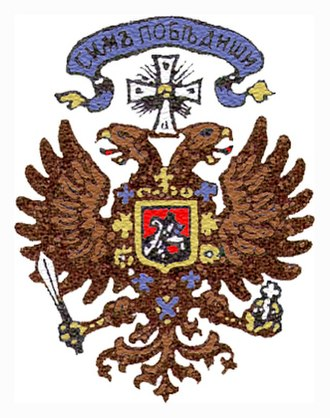 Alexander Kolchak - Draft coat of arms of the Russian government