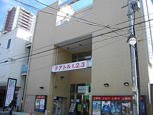 Koriyama Theater 1-2-3 building.JPG
