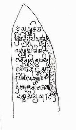 Kutai - An ancient yūpa of Mulawarman, king of Kutai