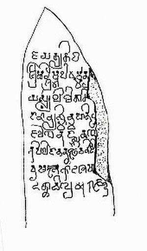 Kutai - An ancient yūpa of Mulawarman, king of Kutai