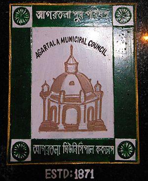 Agartala Municipal Corporation - Image: Logo of Agartala Municipal Council