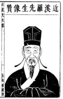 Lou Ru Fang.jpng.png