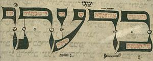 Yiddish - The calligraphic segment in the Worms Mahzor