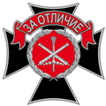 Main Directorate for Rockets and Artillery.png