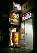 一間在東京都�有「晚間套餐」的網吧