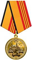 Medal For participation in the military parade to mark the 75th anniversary of Victory in the Great Patriotic War of 1941-1945.jpg