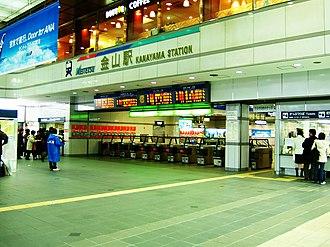 Kanayama Station (Aichi) - Image: Meitetsu Kanayama Station of Ticket Gate
