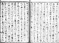 Minsetsu(河村岷雪) One Hundred Views of Mt.Fuji(百富士) Postscript(跋文).jpg