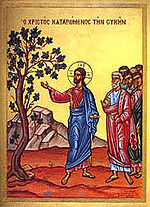 Byzantine icon of the cursing of the fig tree.