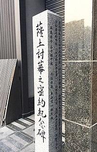 西郷隆盛 - Wikipedia