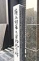 Monument of Satsu Do Toubaku no Mitsuyaku.jpg