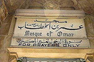 Mosque of Omar (Jerusalem) - Image: Mosque of Omar in Jerusalem