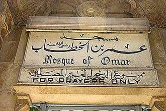 Mosque of Omar (Jerusalem) - Image: Mosque of Omar in Jerusalem