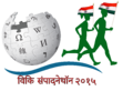Mr-Wiki-Marathon-2015.png