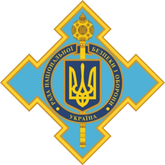 National Security and Defense Council of Ukraine - Image: NSDCU emblem