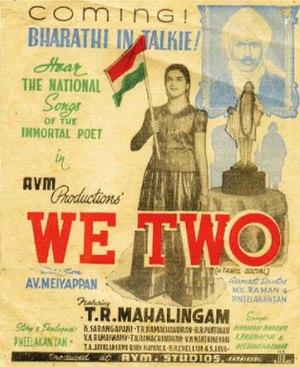 Naam Iruvar - Image: Naam Iruvar (We Two) poster