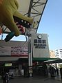 Nagasaki Station and Amugon.jpg