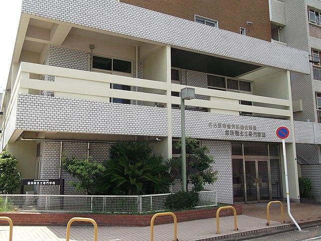 名古屋市歯科医師会附属歯科衛生士専門学校