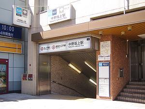 Nakano-sakaue Station - Image: Nakano sakaue Station (gate no.2)