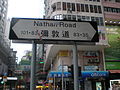 Nathan Road, HK sign.JPG