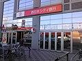 Nishi-Nippon City Bank Tajima Branch 20111107.jpg