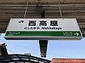 Nishi-Takaya Station Sign.jpg