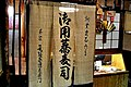 Noren at a soba restaurant by clairechou in Kyoto.jpg