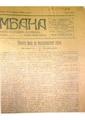 Novata faza na makedonskoto delo, statija od vesnik Kambana, 1908.pdf