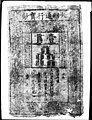 Old Chinese note VPL 26960A (10952070306).jpg